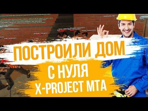 Как построить топ дом в MTA на X-PROJECT GTA SA thumbnail
