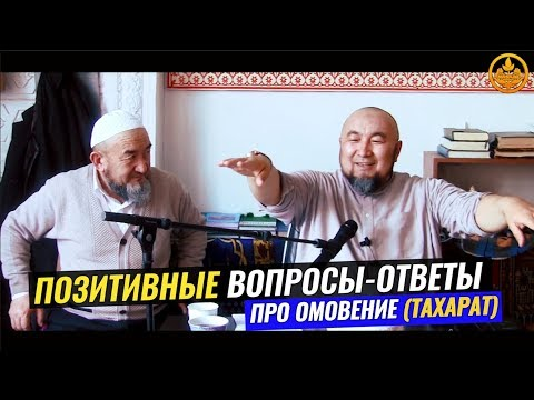 ПОЗИТИВНЫЕ ВОПРОСЫ-ОТВЕТЫ ПРО ОМОВЕНИЕ (ТАХАРАТ). Шейх Чубак ажы