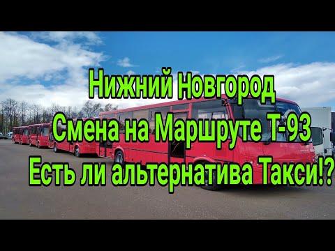 Смена на Автобусе(Маршрутке-Т93) Нижний Новгород \\ Альтернатива ТАКСИ \\