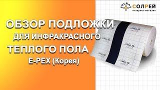 Подложка под ламинат для теплого пола E-PEX. Почему она лучше?⭐⭐⭐