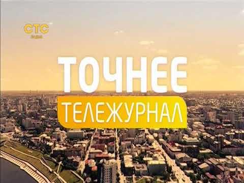 Врезка СТС Ладья в Тюмени. STS Ladya TV in Tyumen  sign-on