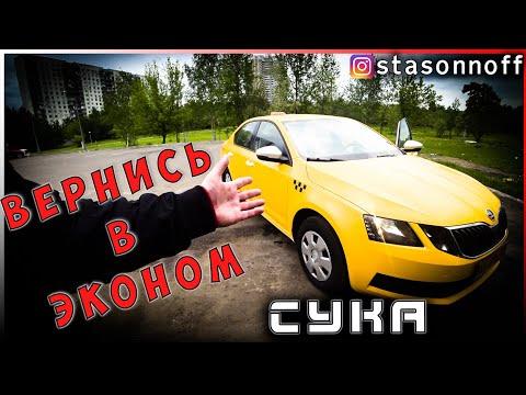 "Работа в Яндекс такси на Skoda Octavia. Парк - ""Сервис-24""/StasOnOff"