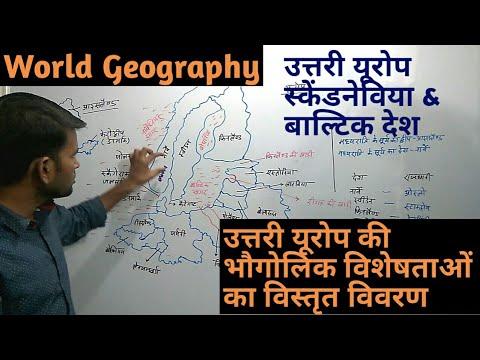 World Geography: Northern Europe ( Scandinavia & Baltic states)