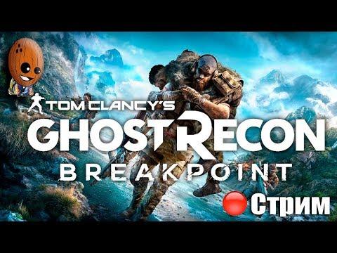 Tom Clancy's Ghost Recon Breakpoint ➤Враг моего врага. Огневая мощь. Призраки. ➤СТРИМ Прохождение #5