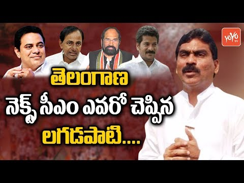 Lagadapati Survey Report on Next CM of Telangana | KCR | TRS Vs Mahakutami | YOYO TV Channel