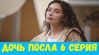 ДОЧЬ ПОСЛА 6 СЕРИЯ РУССКАЯ ОЗВУЧКА 2020. Анонс, Дата выхода
