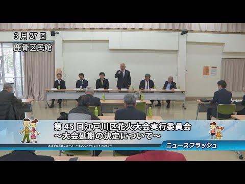 第45回江戸川区花火大会実行委員会 ~大会延期の決定について~