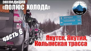 видео Оймякон - полюс холода. Якутия