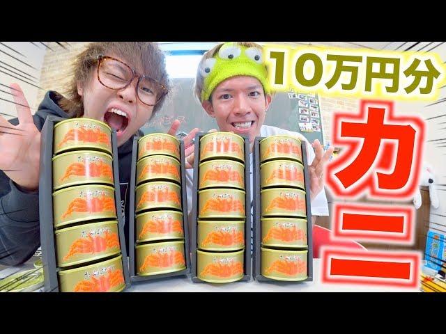 【大食い】10万円分のカニを買ってきたので食べます!!!!