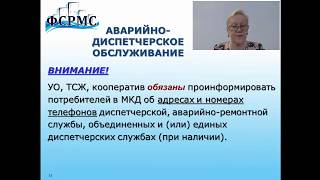 Содержание и текущий ремонт общего имущества в МКД Часть 2