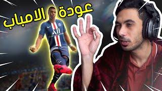 فيفا 21 - البنتيك اي , الامباب لا ! 👌😏 | FIFA 21
