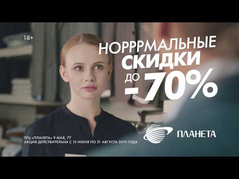 Норррмальные скидки до —70% в ТРЦ «Планета», г. Красноярск