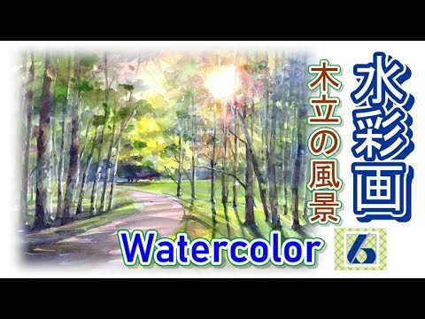 夕暮れの白樺木立を描く 酒井芳元