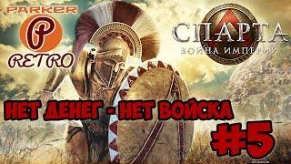 Спарта: Война империй #5 - Нет денег - нет войска(Parker Retro)
