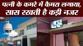 Tripura के एक आदमी ने Bedroom में CCTV कैमरा लगाया, पत्नी ने State Women Commision में शिकायत की