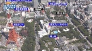 「東京タワー~東京スカイツリー」(10/2 OA) 東京タワーから愛宕山ま...