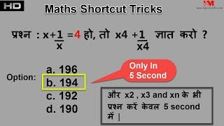 Algebra / Simplification shortcut tricks for SSC CGL Exam