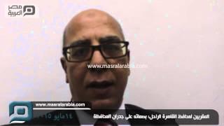 مصر العربية | المقربين لمحافظ القاهرة الراحل: بصماته على جدران المحافظة