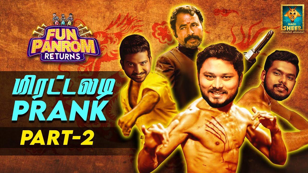 Mirattaladi Prank Part -2 | Fun Panrom Returns | Blacksheep