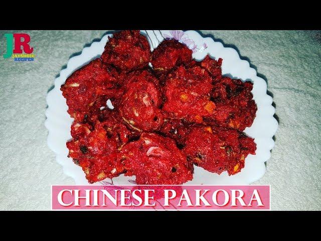 ??????? ?????? ????? ?????? Chinese Pakora Recipe How to make Chinese Pakora chinese pakoda recipe