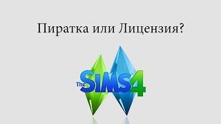 | PTS4N | Стоит играть на пиратке или лучше купить лицензию The Sims 4?(Размышляем по поводу покупки лицензии и минусах пираток на данный момент. Группа в вк: http://vk.com/club76839856 Я в..., 2014-09-08T16:08:35.000Z)