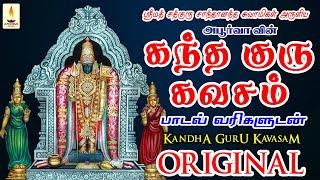 கந்த குரு கவசம் | Skanda Guru Kavacham | தைப்பூசம் | ஸ்ரீ சாந்தானந்த சுவாமிகள் | Apoorva Audio