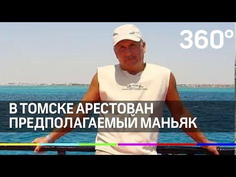 В Томске арестован предполагаемый маньяк. Видео
