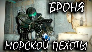 Fallout 4 Far Harbor Броня морской пехоты