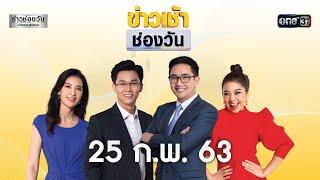 ข่าวเช้าช่องวัน   highlight   25 กุมภาพันธ์ 2563   ข่าวช่องวัน   ช่อง one31