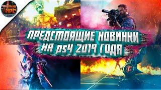 Новинки на PS4 2019 года / Видео