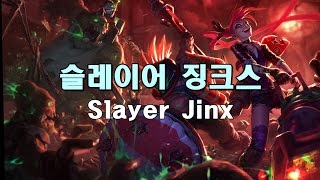 슬레이어 징크스 (Slayer Jinx Skin Spotlight)