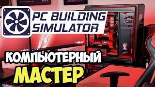 PC Building Simulator | Мастер по ремонту компьютеров #1