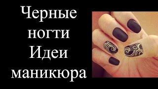 Модный черный маникюр фото идеи маникюра 'черные ногти'