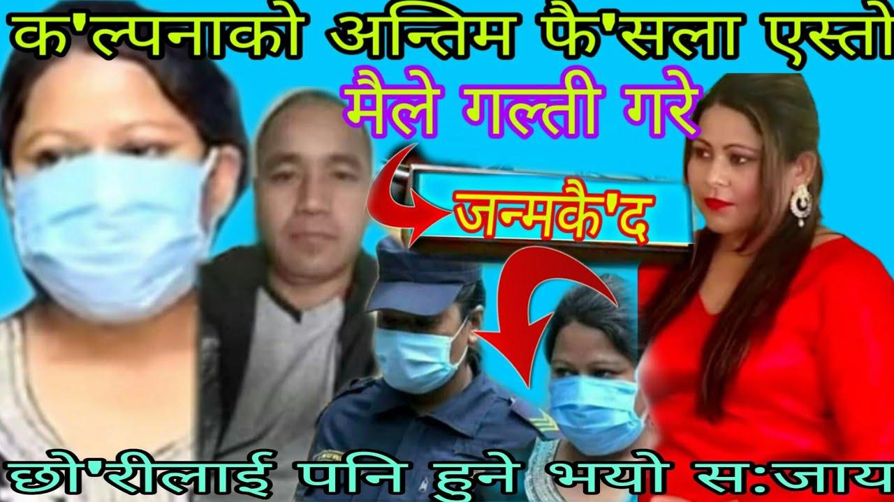 Download गो*गंबु ह'त्याका'न्ड ! क'ल्पनालाई हुने भयो जन्मकै'द ! krishna bohora ! kalpana