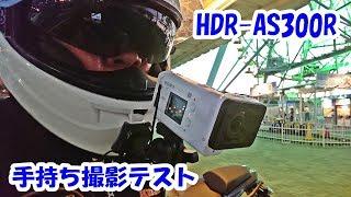 【モトブログ#524】HDR-AS300R撮影テスト②【淡路サービスエリア下り】
