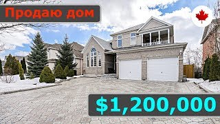 Продаю дом. $1,200,000 CAD. Richmond Hill, Oнтарио.