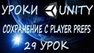 Unity3D Урок 29 [Сохранение с Player Prefs]