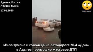 Смотреть видео Сильный туман и гололёд. Массовое ДТП в Адыгея, Россия онлайн