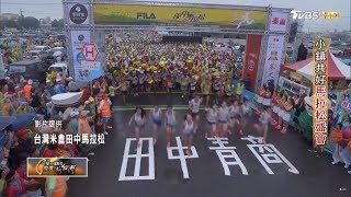 號稱人氣最高 小鎮共好馬拉松盛會 一步一腳印 20180311