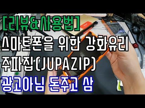 [리뷰] 그나마 나은 스마트폰 강화유리(액정보호필름) - 주파집(JUPAZIP) 강화유리