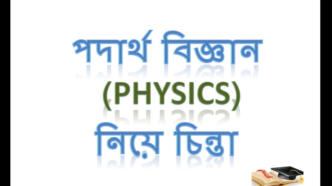 Physics ebook bangla