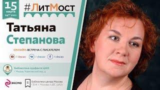 Татьяна Степанова: ''Библиотека – это прекрасное место''