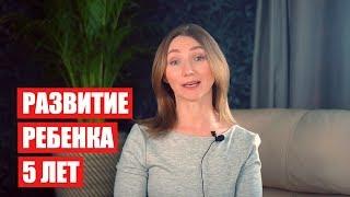 РАЗВИТИЕ РЕБЕНКА 5 ЛЕТ / Светлана Бисярина