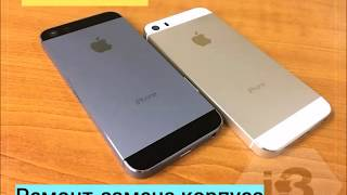 ремонт iPhone 5s - замена корпуса