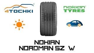 Nokian Nordaman SZ на 4 точки. Шины и диски 4точки - Wheels & Tyres 4tochki(Nokian Nordaman SZ на 4 точки. Шины и диски 4точки - Wheels & Tyres 4tochki Летняя шина Nokian Nordman SZ предназначена для самых сложны..., 2016-03-14T13:40:44.000Z)