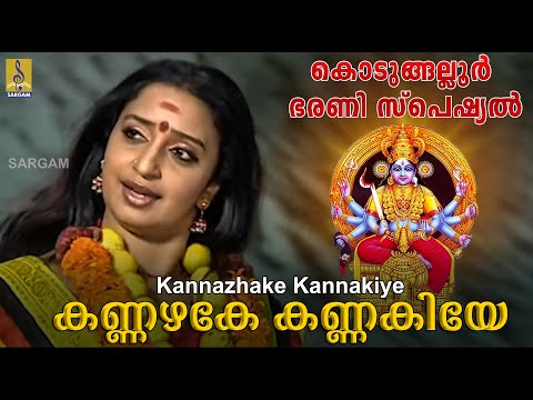 Malayalam Actress Sona Nair in Kannazhake kannakiye from Kannamma