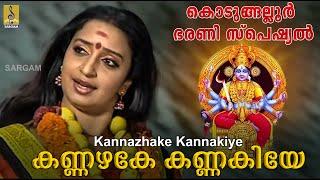 Kannazhake kannakiye from Kannamma.mp3