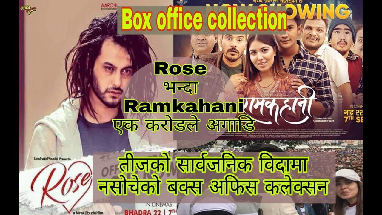 Ramkahani Rose New Nepali Movie Box Office Collection 2018