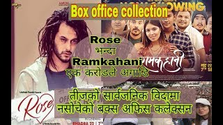 || Ramkahani || Rose || new Nepali movie Box office collection 2018