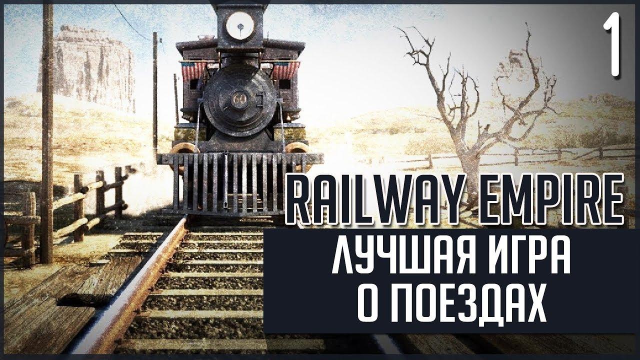 игра железная дорога экономическая
